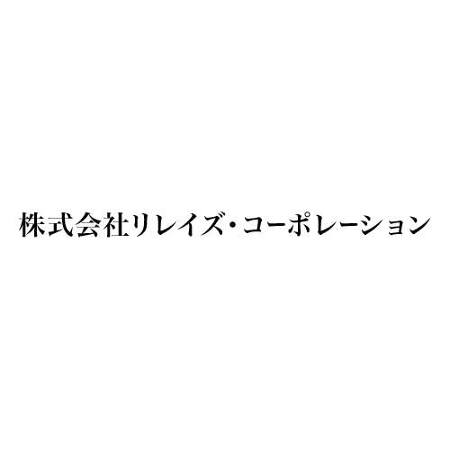 会社 リレイズ 株式